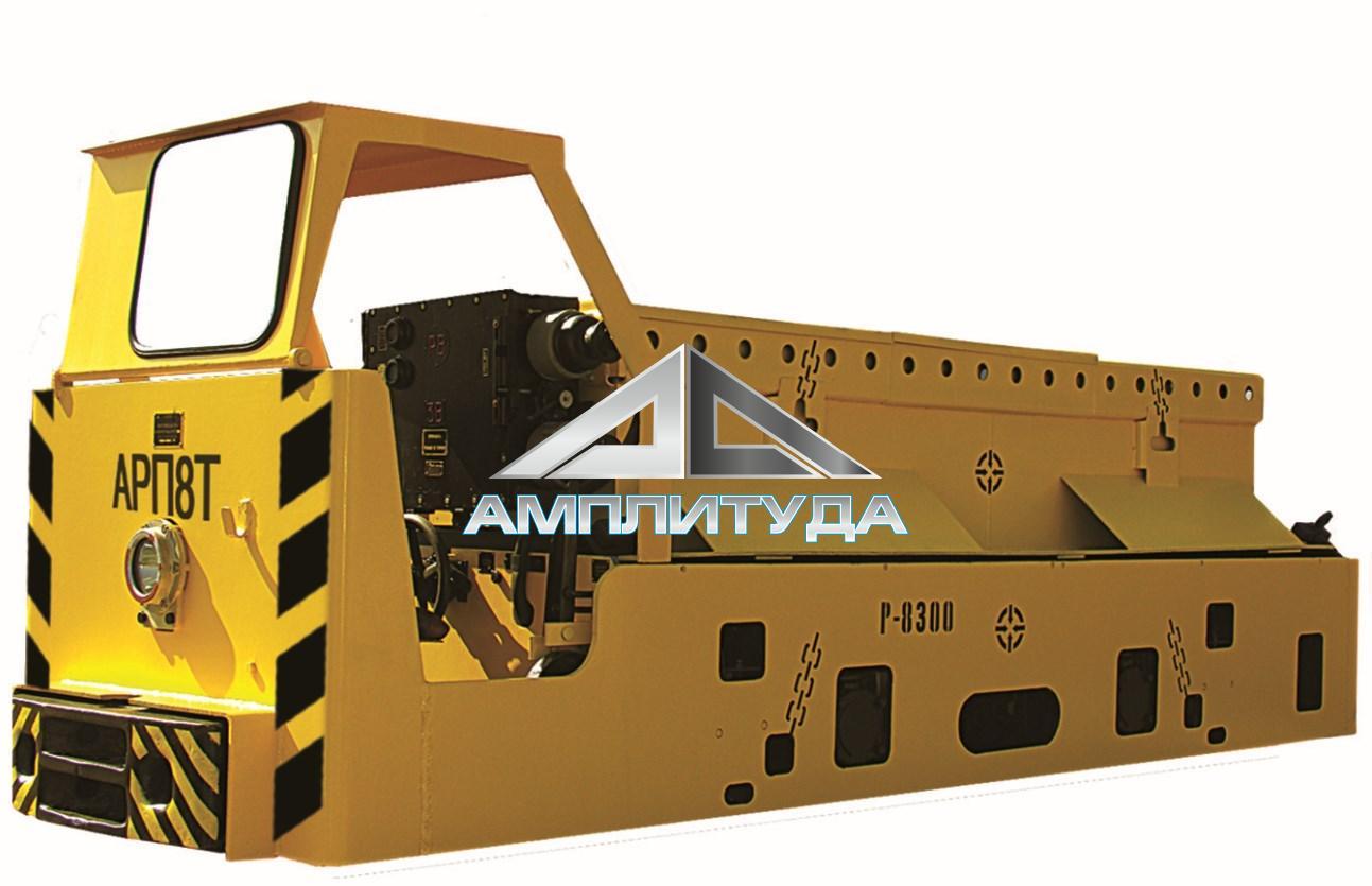 Аккумуляторный электровоз АРП8Т (аналог АМ8Д)